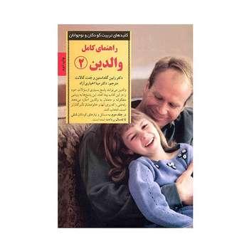 کتاب راهنمای کامل والدین 2 اثر رابین گلداستینانتشارات صابرین