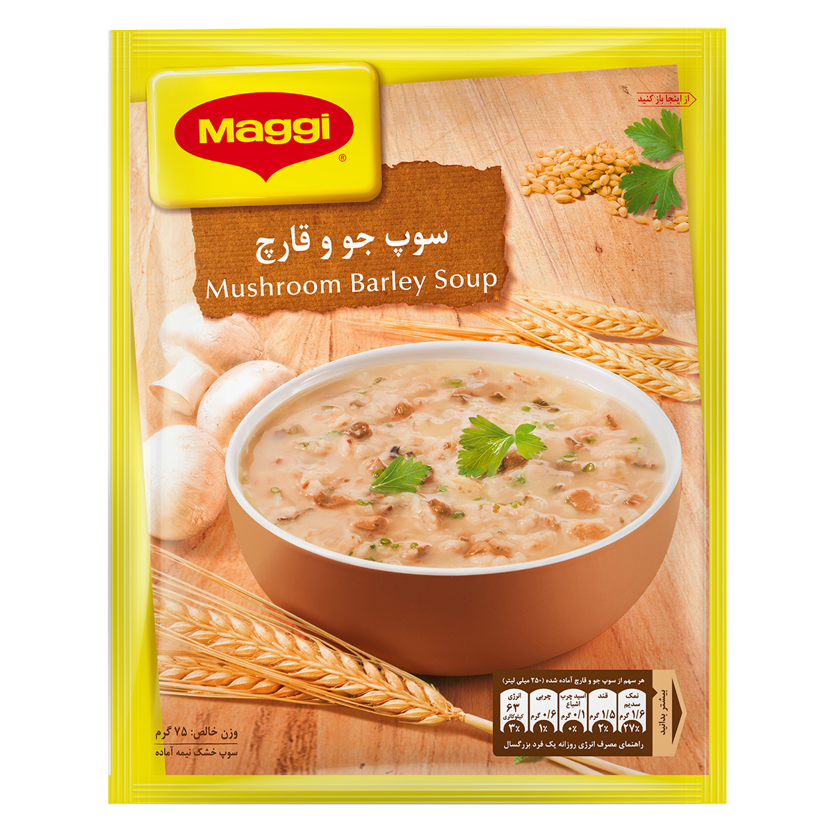 سوپ جو و قارچ مگی - 75 گرم