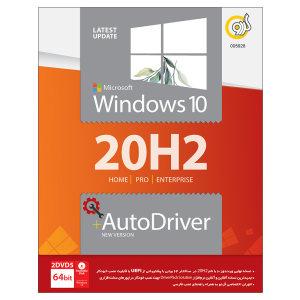 سیستم عامل Windows 10 20H2 + AutoDriver 64-bit نشر گردو