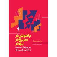 کتاب چاپی,کتاب چاپی نشر آموخته