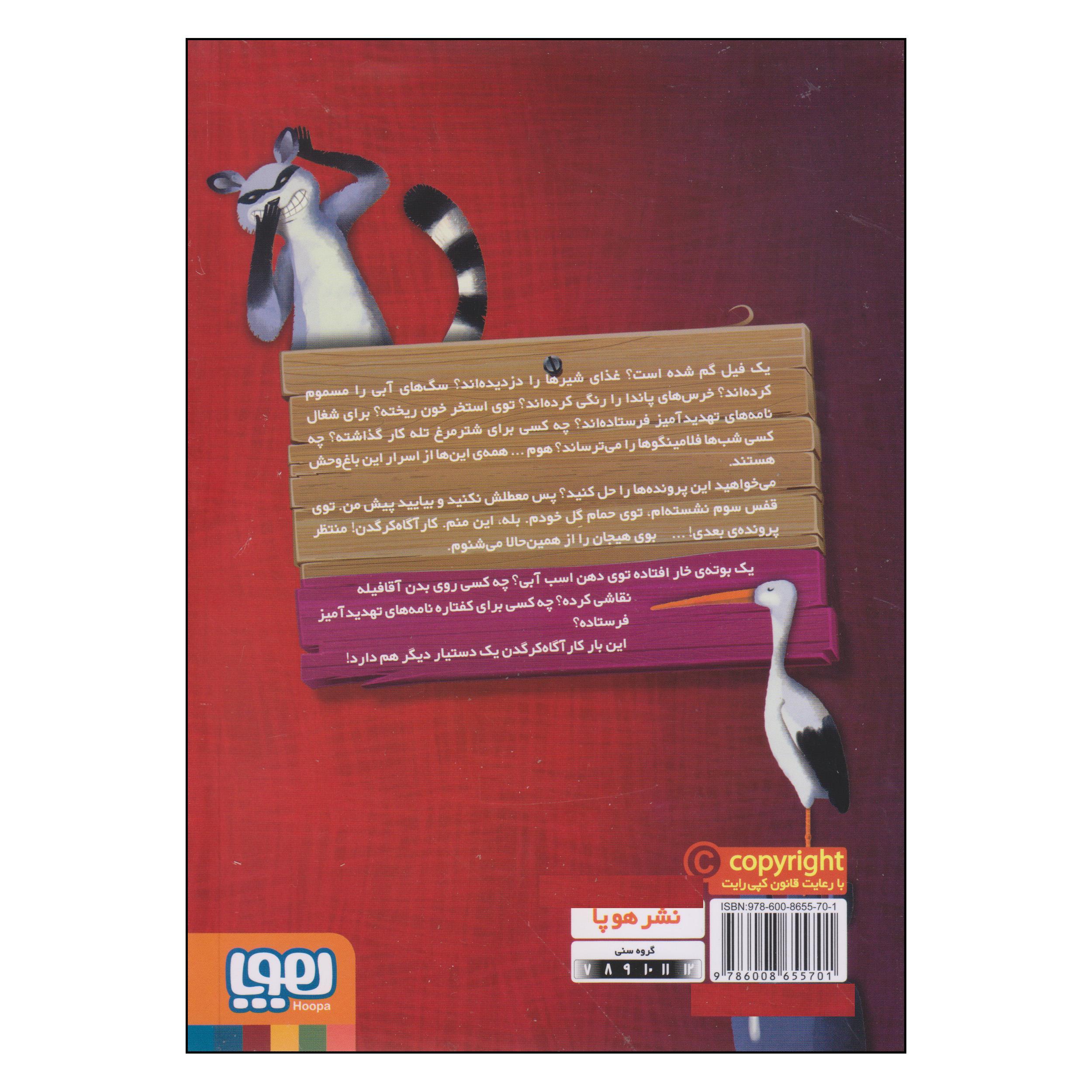 کتاب کارآگاه کرگدن در باغ وحش مرموز اسرار غروب اثر پیلار لوثانو و آلخاندرو رودریگث نشر هوپا