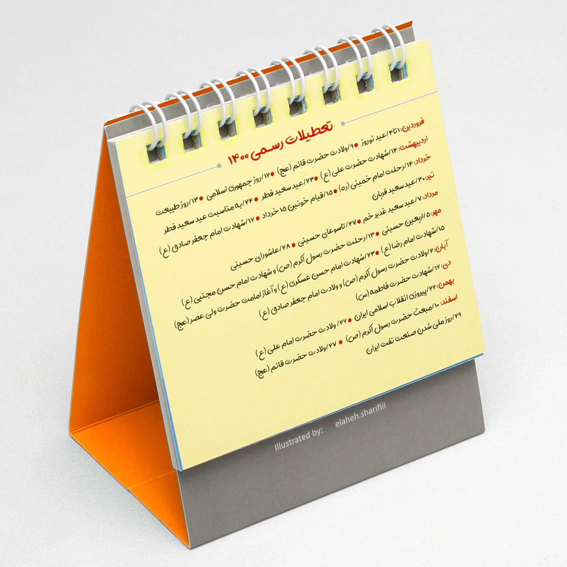 تقویم رومیزی 1400 انتشارات سیبان مدل TMBL thumb 2 8
