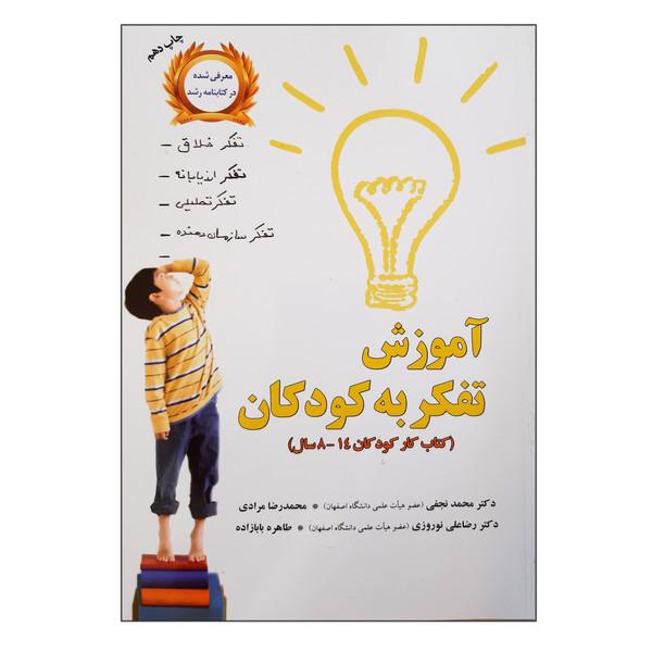 کتاب آموزش تفکر به کودکان کتاب کار کودکان 8 تا 14 سال اثر جمعی از نویسندگان نشر آموخته