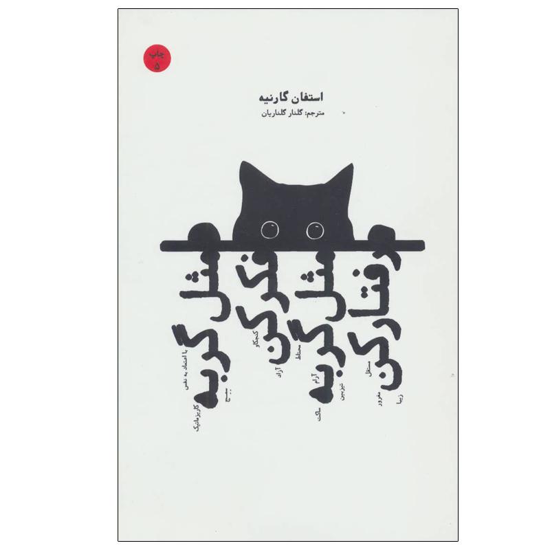 خرید                      کتاب مثل گربه فکر کن مثل گربه رفتار کن اثر استفان گارنیه انتشارات بهجت