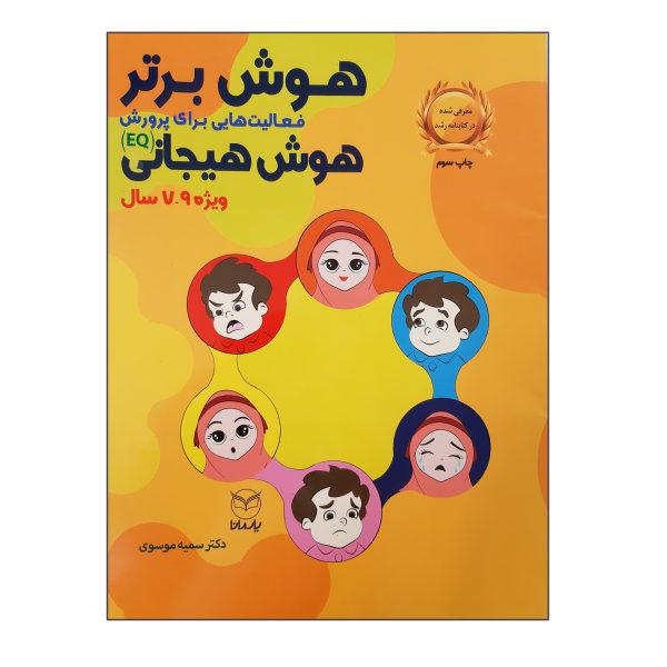 کتاب هوش برتر فعالیت هایی برای پرورش هوش هیجانی EQ ویژه 7 تا 9 سال اثر سمیه موسوی انتشارات یارمانا