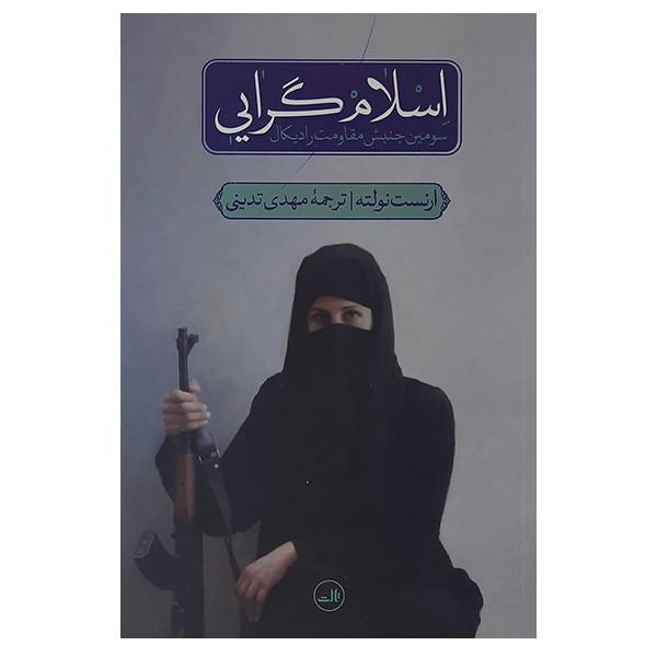 کتاب اسلام گرایی اثر ارنست نولته نشر ثالث