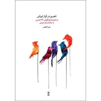 کتاب تحریر در آواز ایرانی اثر علی کاظمی نشر ماهور