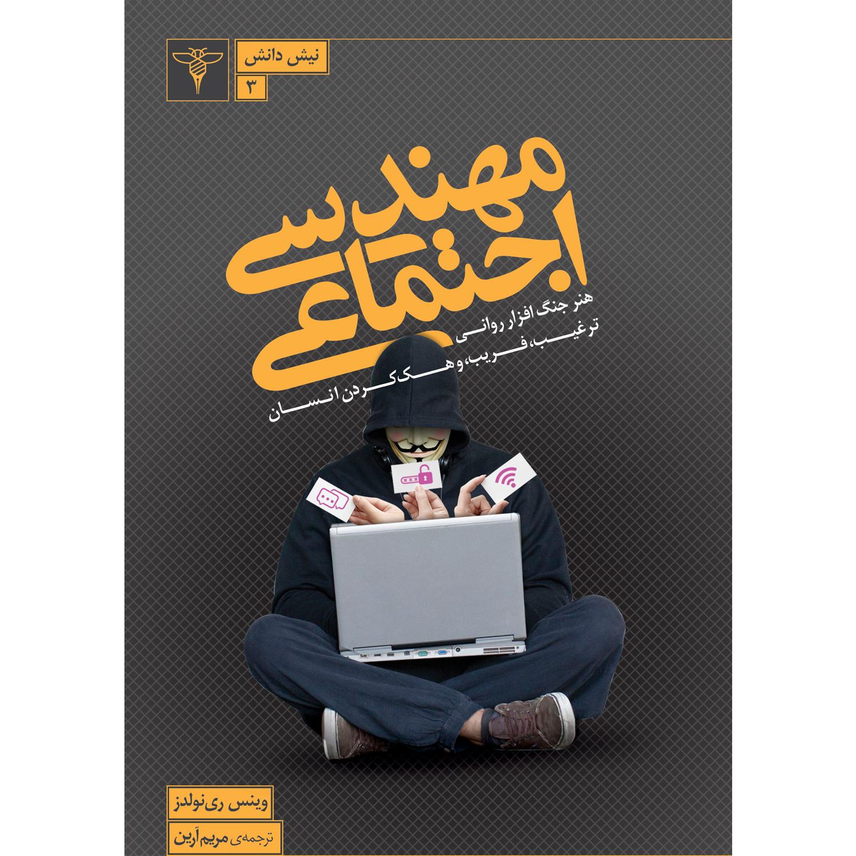 کتاب مهندسی اجتماعی هنر جنگافزار روانی ترغیب فریب،و هککردن انسان اثر وینس رینولدز نشر سیفتال