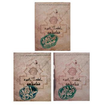 کتاب مجموعه شناسنامه اهل بیت اثر محمد حسین قاسمی انتشارات کتابک 3 جلدی
