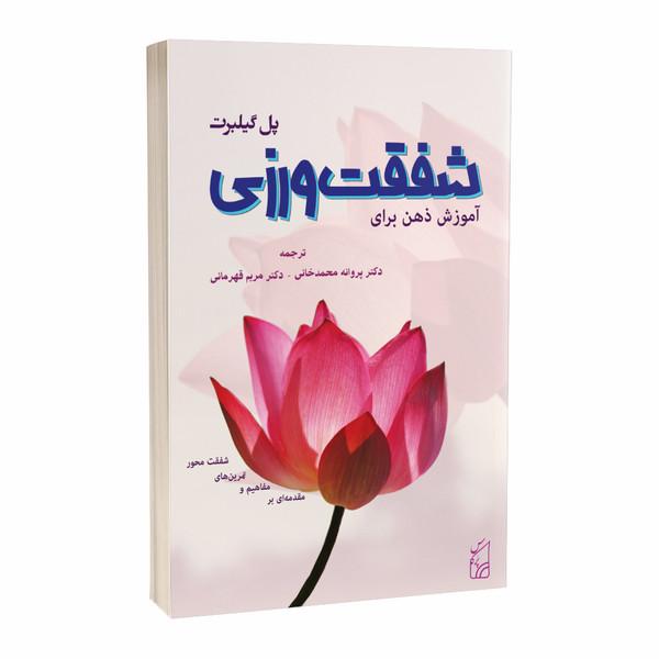 کتاب آموزش ذهن برای شفقت ورزی اثر پل گیلبرت انتشارات پرکاس