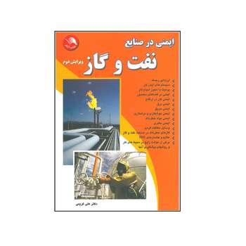 کتاب ایمنی در صنایع نفت و گاز اثر علی کریمی انتشارات آیلار