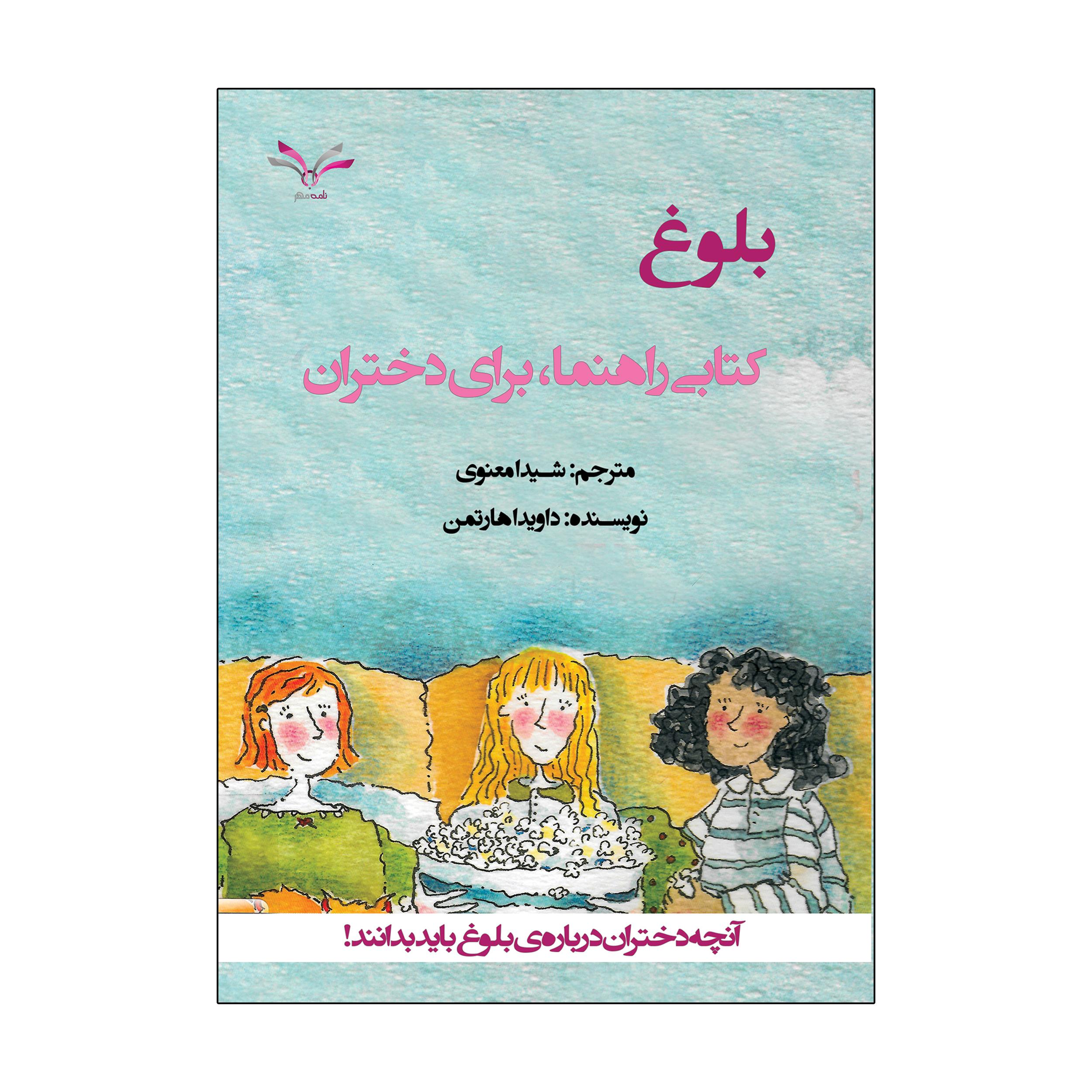 کتاب بلوغ کتابی برای دختران اثر داویدا هارتمن مترجم شیدا معنوی انتشارات نامه مهر
