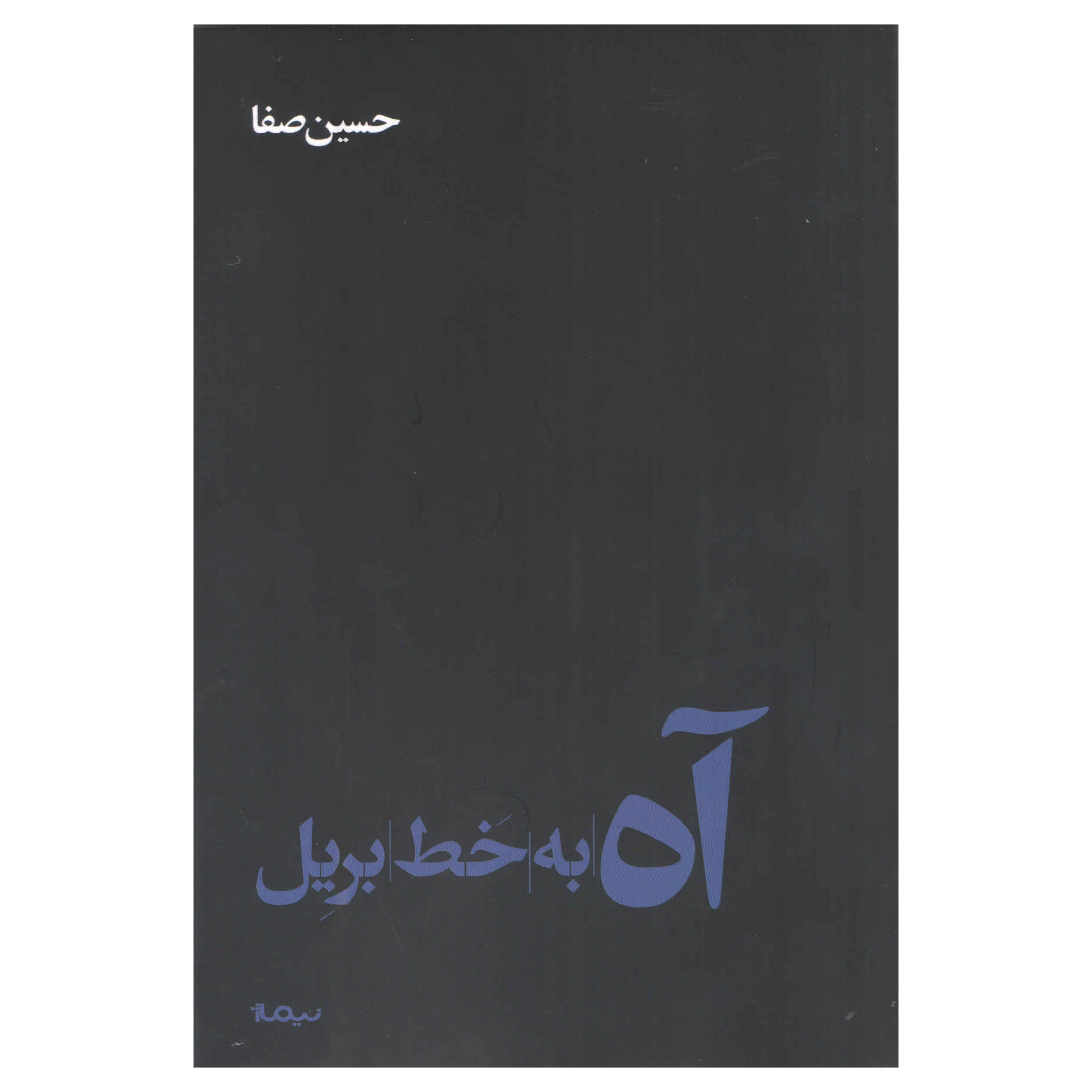 کتاب آه به خط بریل اثر حسین صفا نشر نیماژ