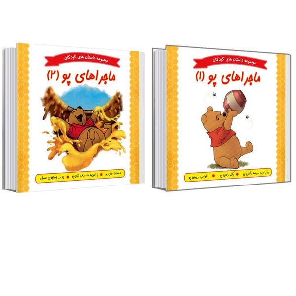 کتاب مجموعه داستانهای کودکان ماجراهای پو اثر کاتلین دبلیو زوهفلد انتشارات عصر اندیشه 2 جلدی
