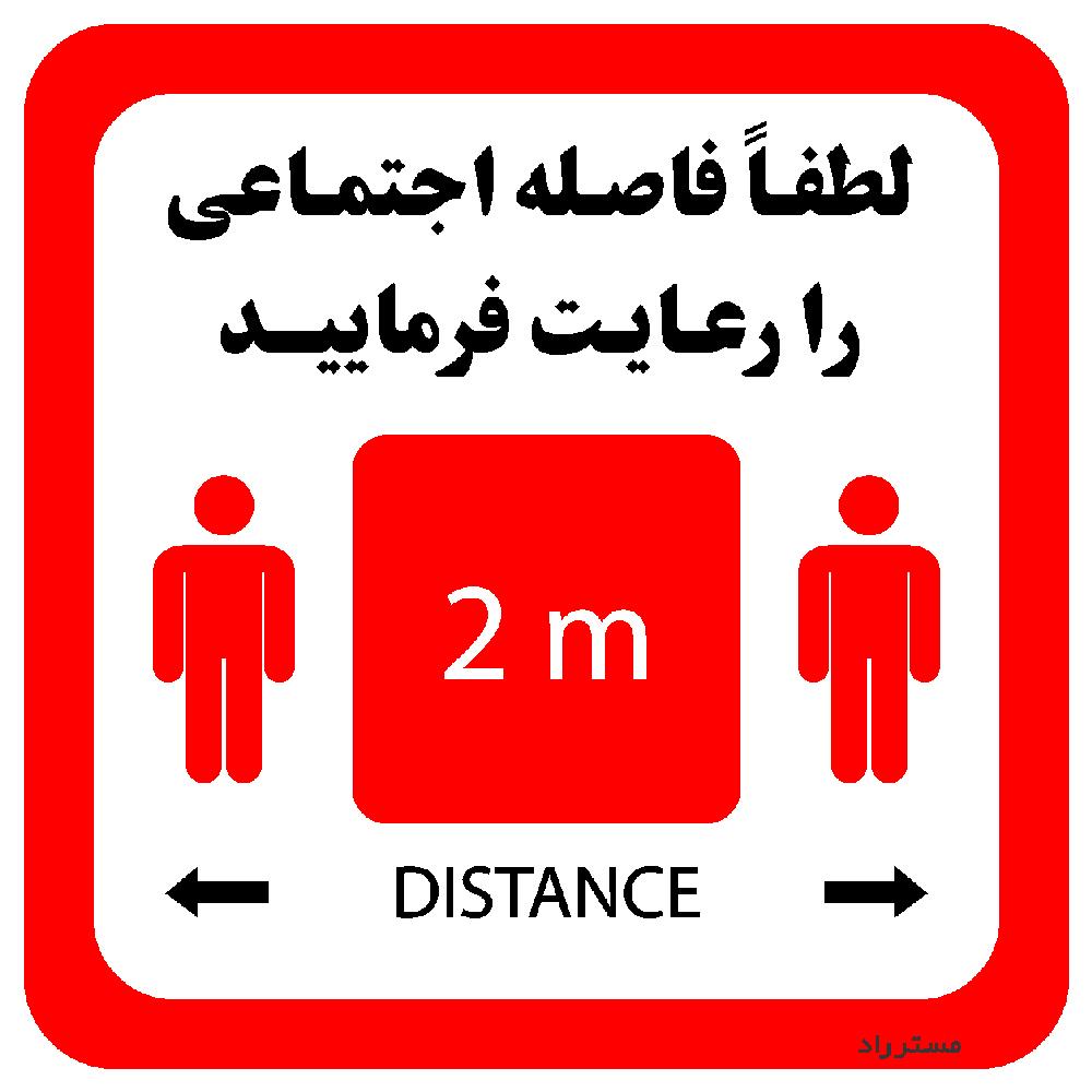 برچسب ایمنی FG طرح لطفا فاصله اجتماعی را رعایت فرمایید کد HSE1317