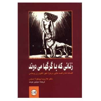 كتاب زناني كه با گرگها مي دوند اثر دكتر كلاريسا پينكو لا استس نشر پيكان