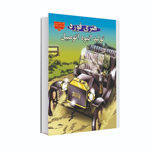 کتاب هنری فورد و تولید انبوه خودرو اثر مایکل اهرن انتشارات عصر اندیشه
