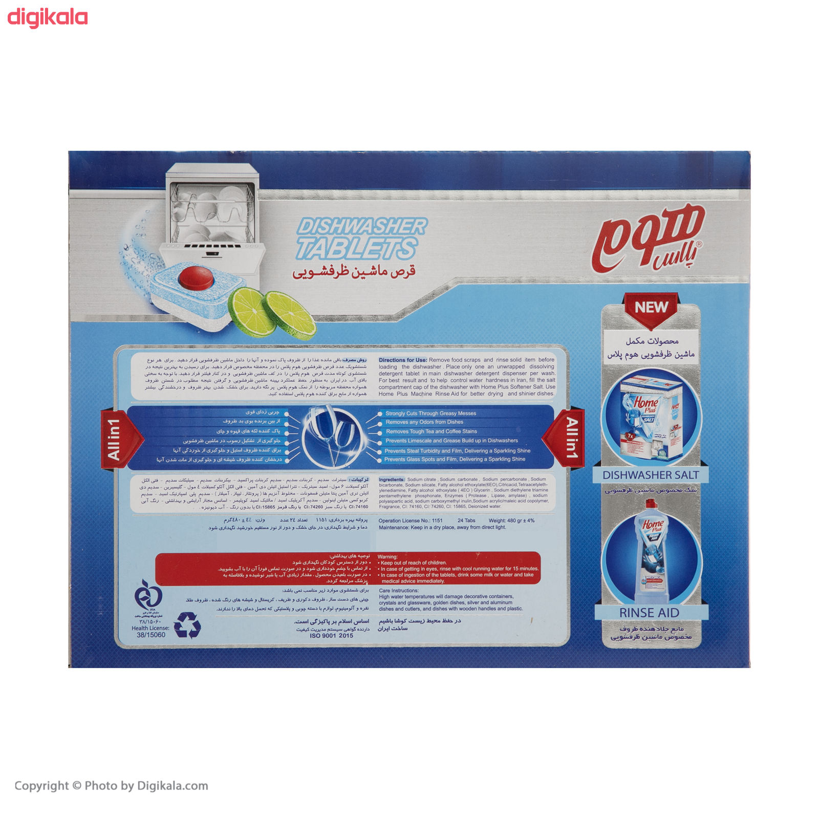 قرص ماشین ظرفشویی هوم پلاس مدل Lemon بسته 24 عددی main 1 1