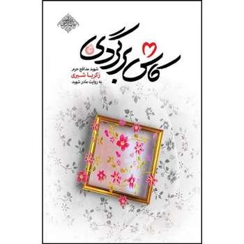 کتاب کاش برگردی اثر محمد رسول ملاحسنی انتشارات شهید کاظمی