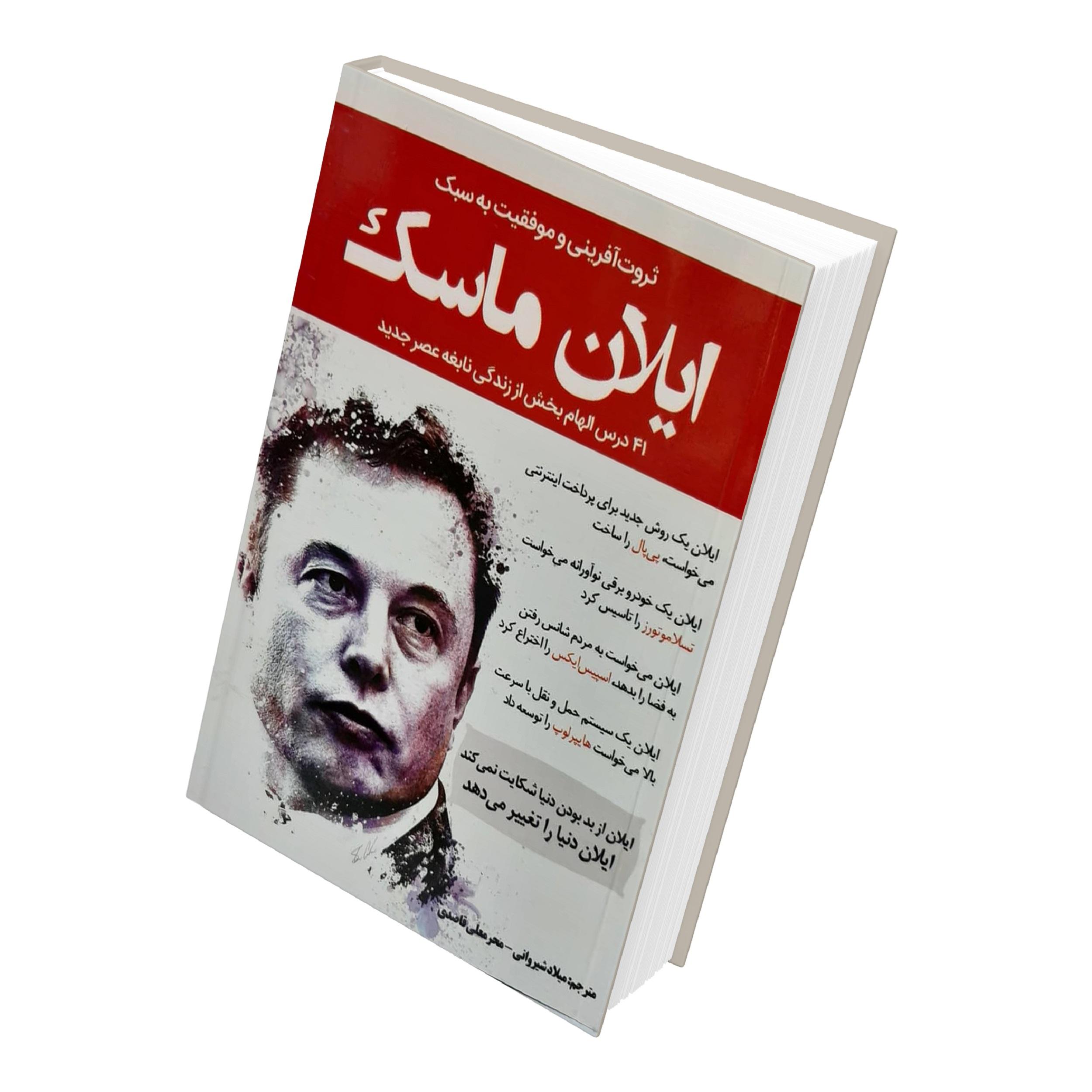 کتاب ایلان ماسک اثر جورج ایلیان انتشاراتنبض دانش