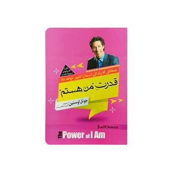 کتاب قدرت من هستم اثر جوئل اوستین نشر اسما الزهرا