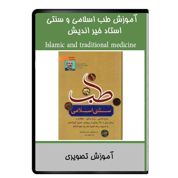 نرم افزار آموزش طب اسلامی و سنتی استاد خیر اندیش نشر دیجیتالی