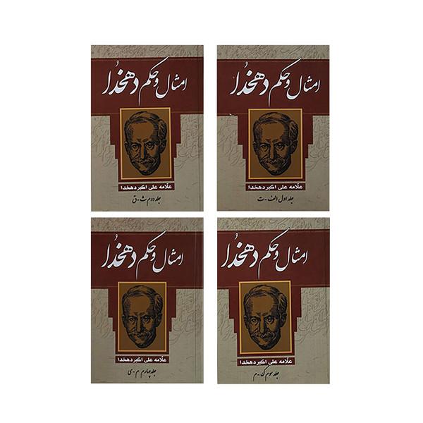 کتاب امثال و حکم دهخدا اثر علامه علی اکبر دهخدا انتشارات پارمیس 4 جلدی
