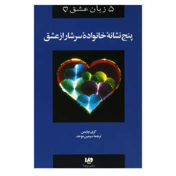 کتاب پنج زبان عشق پنج نشانه خانواده سرشار از عشق اثر گری چاپمن نشر ویدا