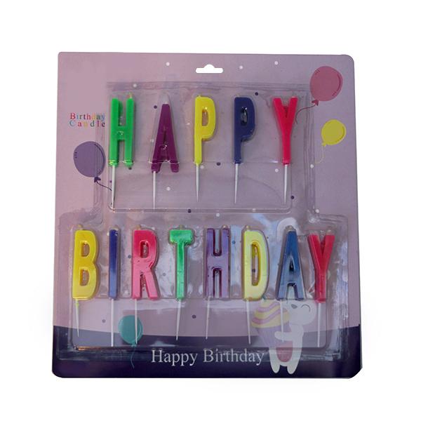 شمع تولد طرح  HAPPY BIRTHDAY کد 098 مجموعه 13 عددی