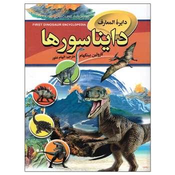 کتاب دایره المعارف دایناسورها اثر کارولین بینگهام انتشارات آتیسا