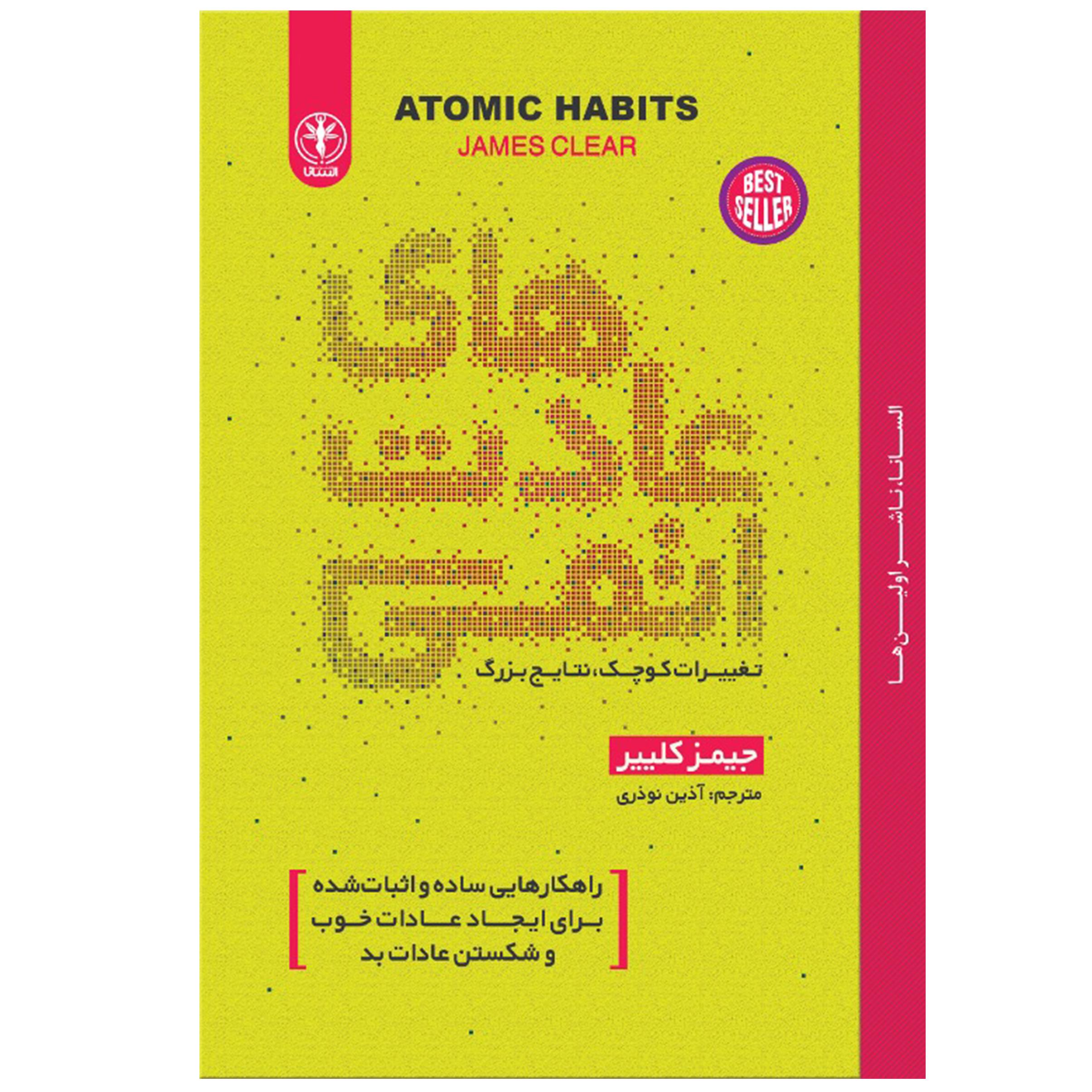 کتاب عادت های اتمی اثر جیمز کلییر نشر السانا