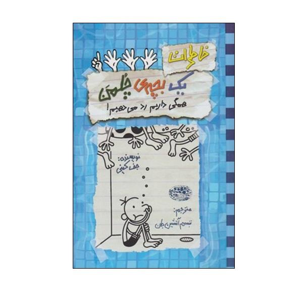 کتاب خاطرات یک بچه ی چلمن 16 اثر جف کینی انتشارات حوض نقره