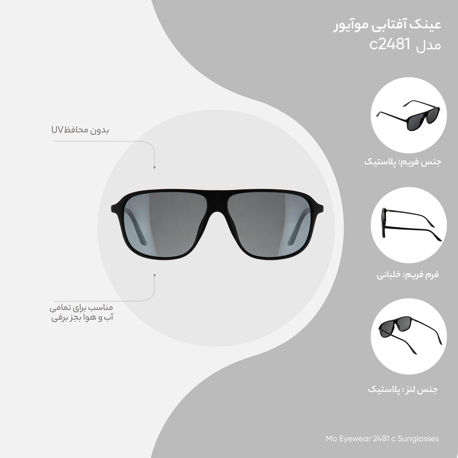 عینک آفتابی موآیور مدل 2481 c -  - 4