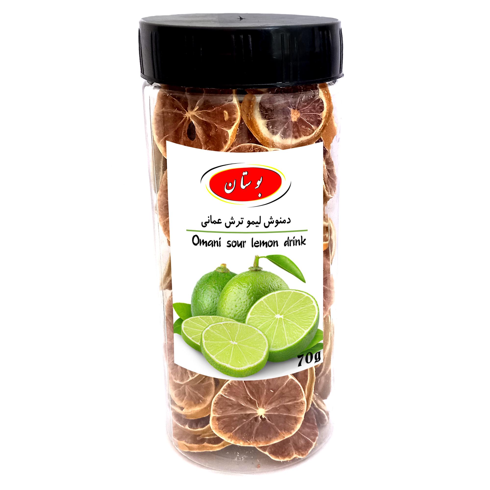 دمنوش لیمو ترش عمانی بوستان - 70 گرم