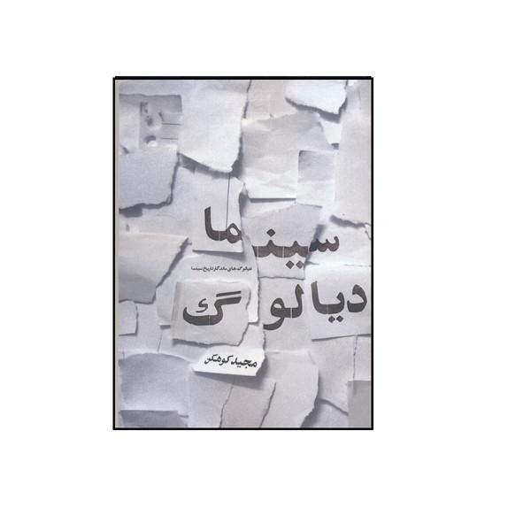 کتاب سینما دیالوگ دیالوگ های ماندگار تاریخ سینما اثر مجید کوهکن نشر فخراکیا