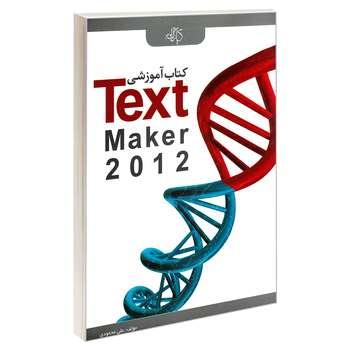 کتابآموزشی TextMaker 2012 اثر علی محمودی انتشارات کیان رایانه سبز