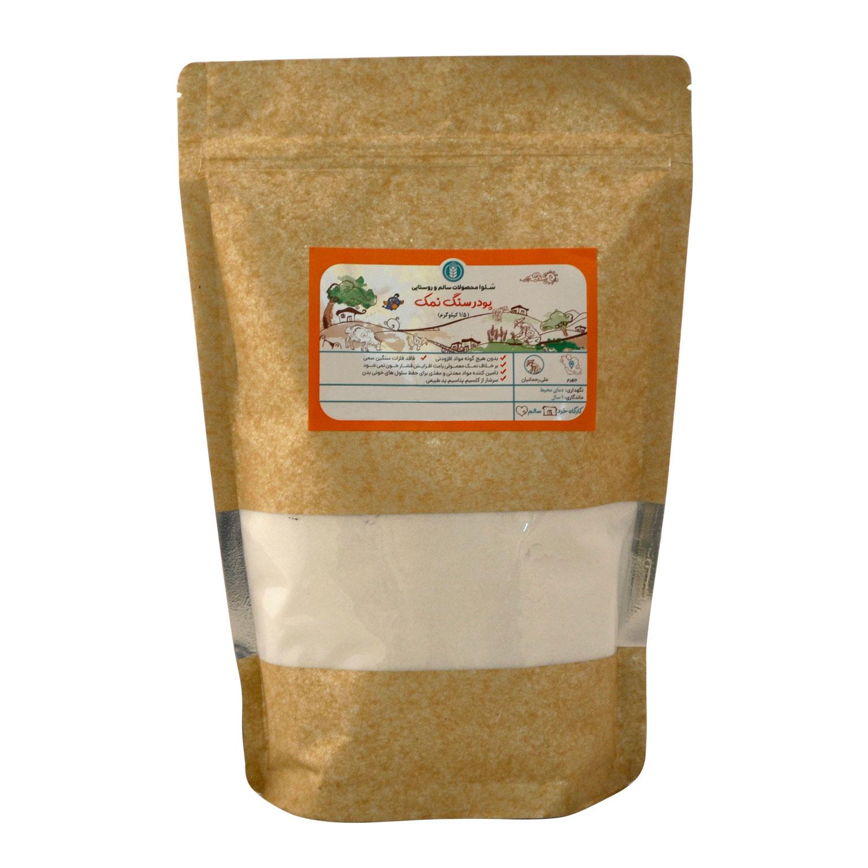 پودر سنگ نمک سلوا - 1.5 کیلوگرم