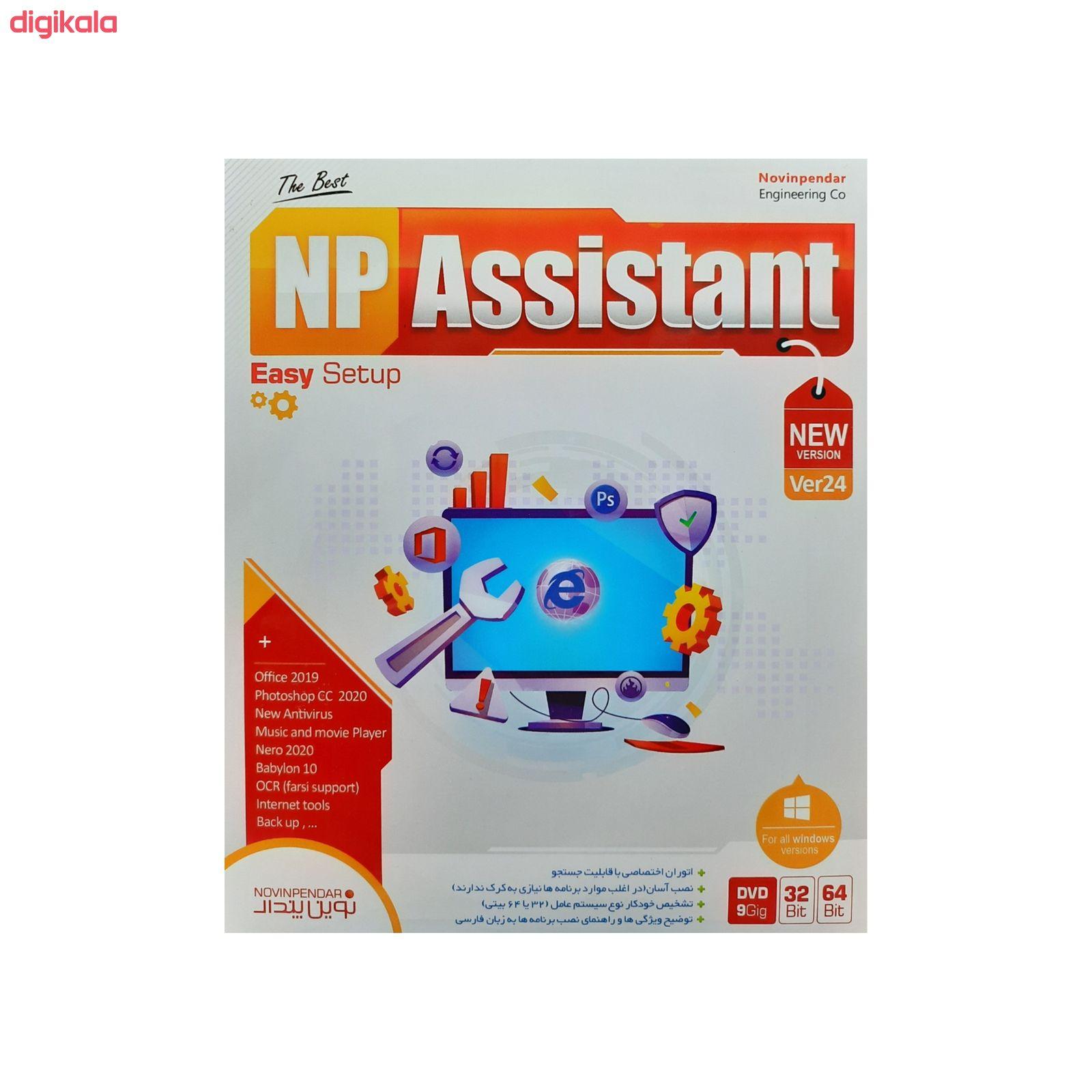 مجموعه نرم افزار Np Assistant نشر نوین پندار main 1 1