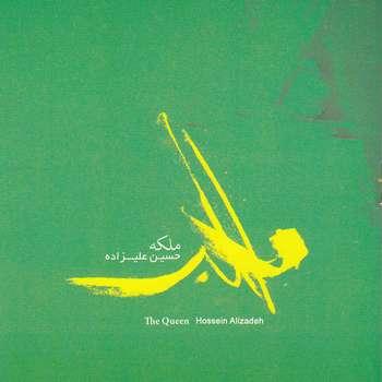 آلبوم موسیقی ملکه اثر حسین علیزاده