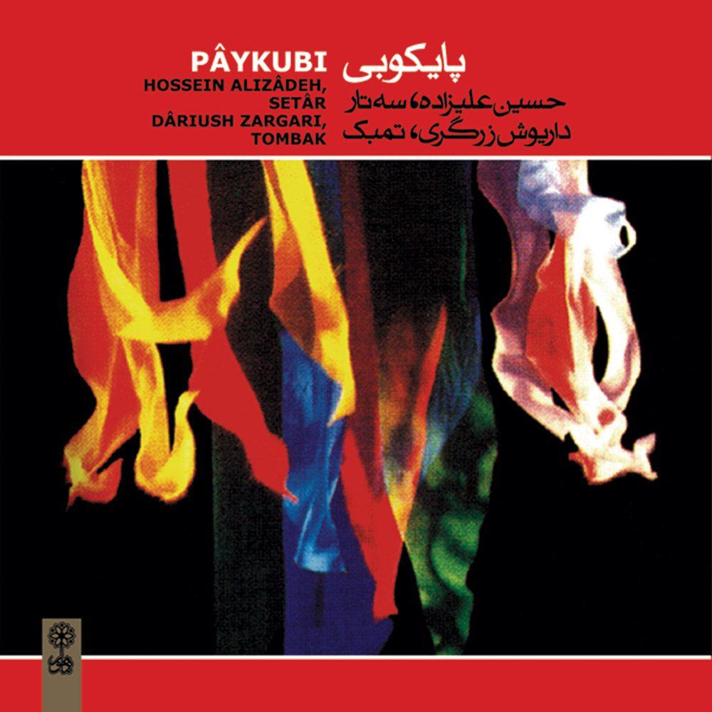 آلبوم موسیقی پایکوبی اثر حسین علیزاده و داریوش زرگری نشر ماهور
