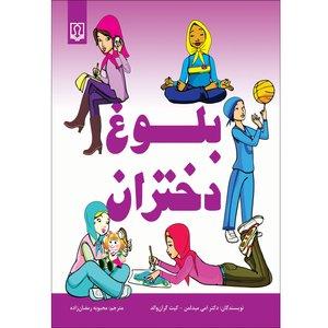 کتاب بلوغ دختران اثر امی میدلمن و کیت گران والد انتشارات کتاب درمانی