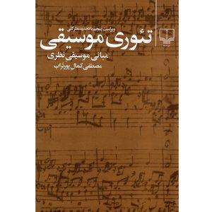 کتاب تئوری موسیقی اثر مصطفی کمال پورتراب انتشارات چشمه