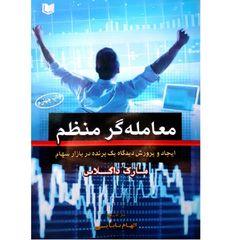 کتاب معامله گر منظم اثر مارک داگلاس نشر آراد