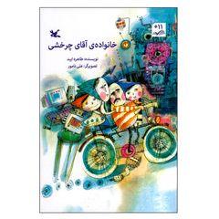 کتاب خانواده آقای چرخشی اثر طاهره ایبد انتشارات کانون پرورش فکری کودکان و نوجوانان