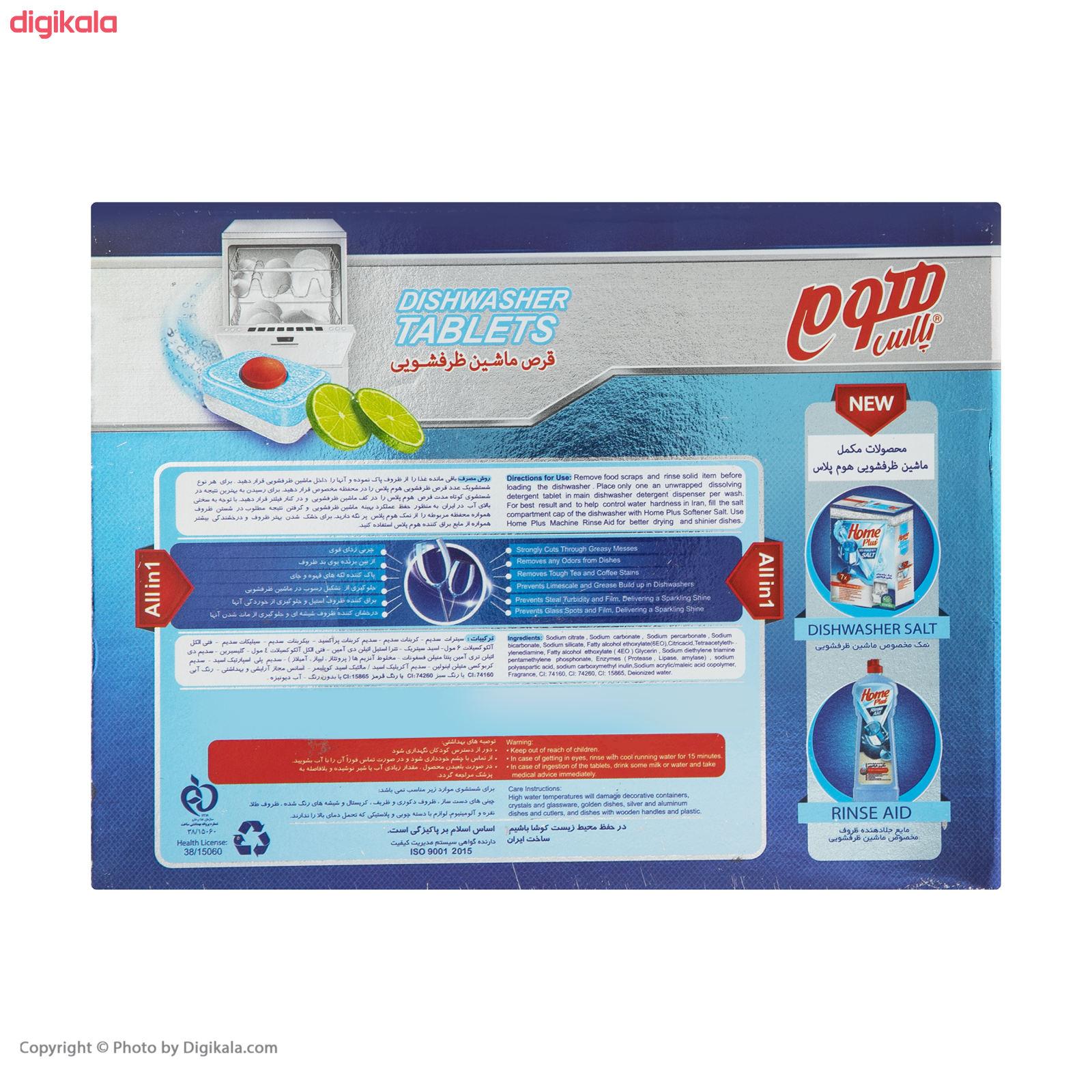 قرص ماشین ظرفشویی هوم پلاس مدل Lemon بسته 24 عددی main 1 3