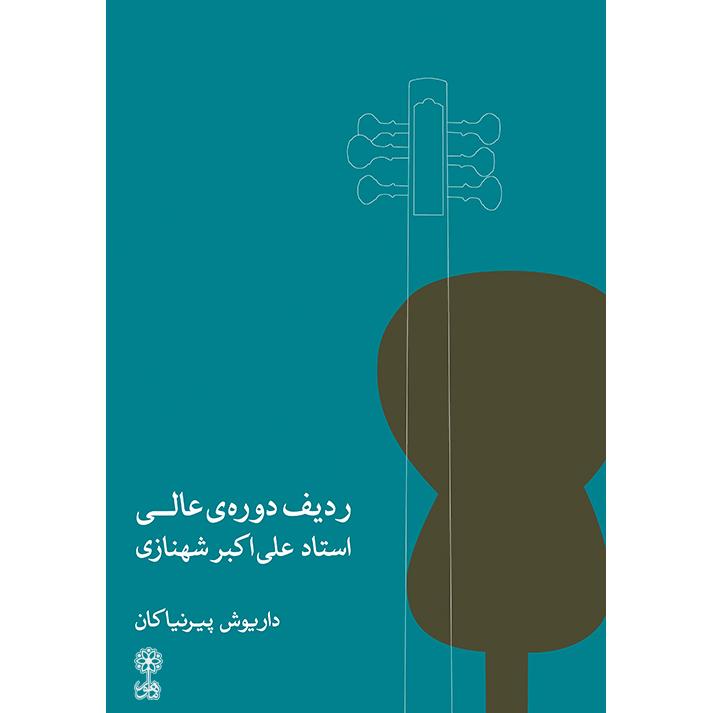 کتاب ردیف دوره عالی استاد علی اکبر شهنازی اثر داریوش پیرنیاکان نشر ماهور