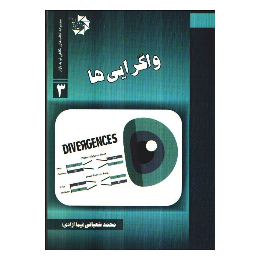 خرید                      کتاب واگرایی ها اثر نیما آزادی انتشارات دانش پژوهان جوان