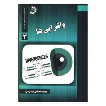 کتاب واگرایی ها اثر نیما آزادی انتشارات دانش پژوهان جوان