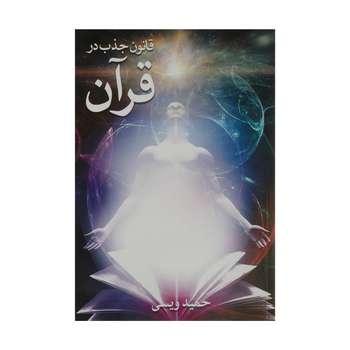 کتاب قانون جذب در قرآن اثر حمید ویسی نشر ارشدان