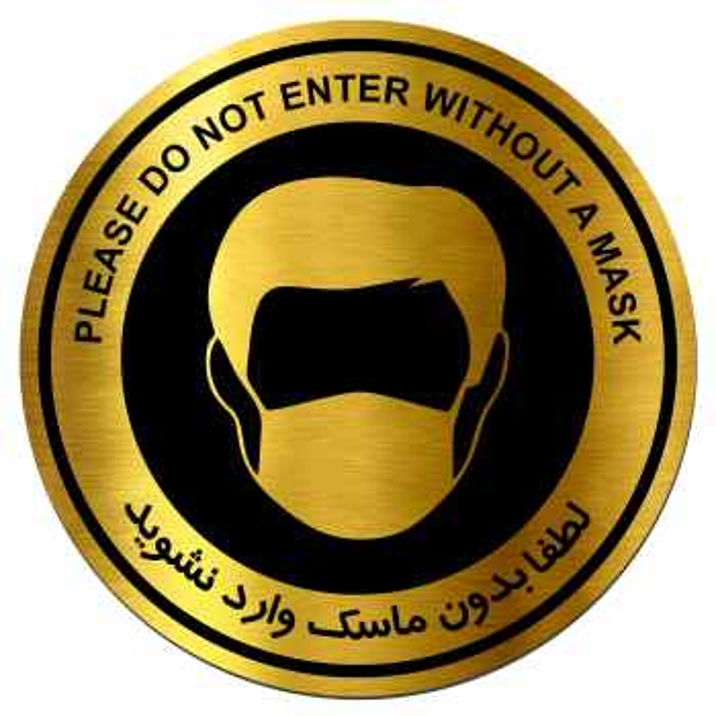 تابلو راهنما گروه آژنگ طرح لطفا بدون ماسک وارد نشوید کدM-1